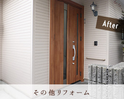 After:その他リフォーム